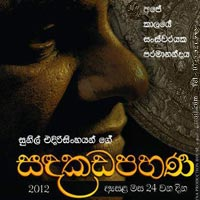 Youth Fest Sri Lanka 2012